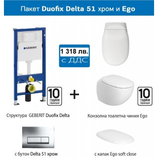 Пакет Geberit Duofix Delta 51 и Kolo EGO soft close