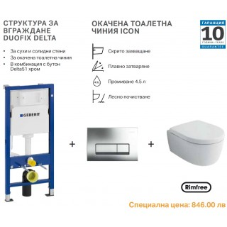 GEBERIT DUOFIX DELTA 51 с тоалетна Geberit Icon Rimfree