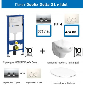 Пакет Geberit Duofix Delta 21 и Kolo Idol soft close