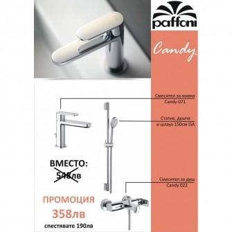 Candy Paffoni промо пакет 3 в 1