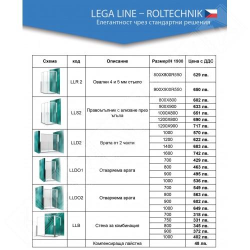 Параван Lega Line 160 см.
