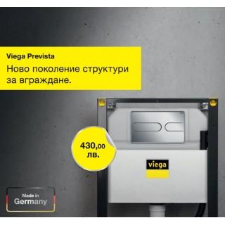 Комплект Viega Prevista с активатор Visign for Style 23 хром