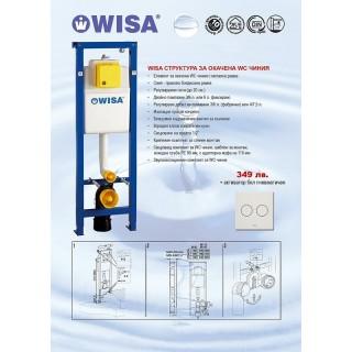 Структура за окачена тоалетна чиния WISA с БЯЛ Активатор