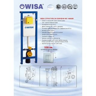 Структура за окачена тоалетна чиния WISA с ХРОМ Активатор